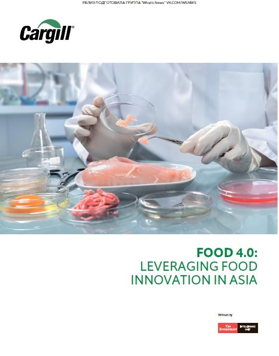 The Economist IU — Food 4.0 — 2018